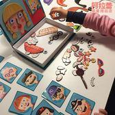 兒童益智力磁性拼圖書磁鐵書男孩女孩寶寶早教玩具2-3-4-6歲禮物中秋搶先購598享85折