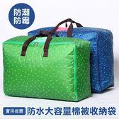 ◄ 生活家精品 ►【N184】防水大容量棉被收納袋 居家 加厚 棉被 衣物 玩具 搬家 防塵 防髒 收納