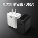H-Power多協議 PD快充 21W充電頭 iphone12 充電器 電源供應器 QC3.0/4.0 BSMI認證