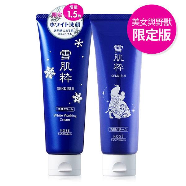 日本 KOSE 高絲 雪肌粹 保濕洗面乳(增量版) 120g 日本7-11限定 ◆86小舖 ◆