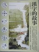 【書寶二手書T7/語言學習_ZDE】漢字的故事_林西莉,李之義