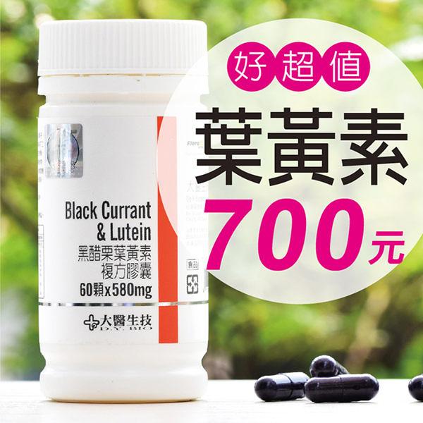 黑醋栗葉黃素複方膠囊-大醫生技 (買3罐送1罐、買6罐送3罐、送500錠藍藻或綠藻、可任選)