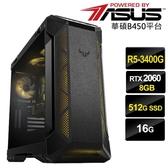 華碩平台】AMD R5 四核{火戰軍規}RTX2060獨顯電玩機(R5-3400G/16G/512G SSD/RTX2060S-8G)