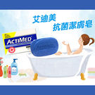 ACTIMED 艾迪美 抗菌潔膚皂 12...