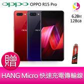分期0利率 OPPO R15 Pro 最新旗艦機 6.28吋 智慧型手機  贈『快速充電傳輸線*1』
