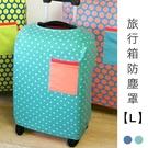 旅行箱防塵罩 L號 圓點 旅行箱保護套 拉桿箱 行李箱 防刮 防磨 出國旅行【YV4335】Loxin