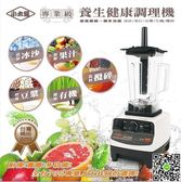 現貨110V  小太陽冰沙機 不銹鋼調理機 養生機 豆漿機 果汁機 TM-760 攪拌棒  免運 霓裳細軟