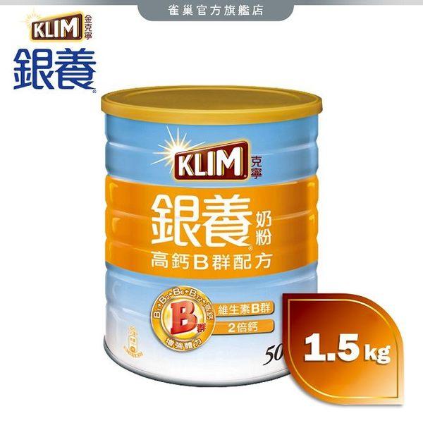 【雀巢 Nestle】金克寧銀養 高鈣B群配方1.5kg