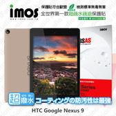 【愛瘋潮】HTC Nexus 9 iMOS 3SAS 防潑水 防指紋 疏油疏水 螢幕保護貼 現+預