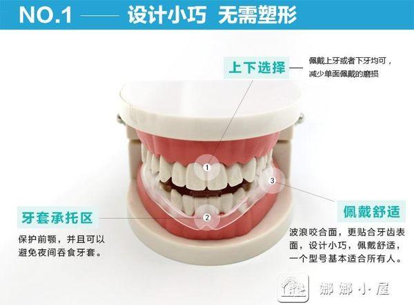 夜間睡覺防磨牙磨牙墊硅膠磨牙頜墊牙套防磨牙神器 娜娜小屋