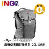 【618限時特價】Peak Design 魔術使者攝影後背包 20L 炭燒灰色 相機背包 側開 Everyday Backpack