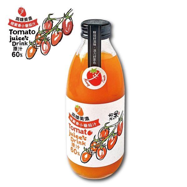 【下殺6折】良品出清 好結果 高雄美濃 橙蜜香小蕃茄汁300ml/瓶 有效期限至2019/09/02