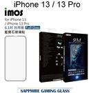 【iMOS】平面點膠滿版人造藍寶石玻璃保護貼 iPhone 13 / 13 Pro (6.1吋)