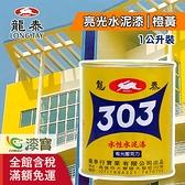【漆寶】龍泰303水性亮光「19橙黃」(1公升裝)