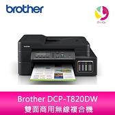 分期0利率 Brother DCP-T820DW 威力印大連供 雙面商用無線複合機