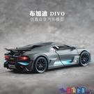 迴力玩具車 仿真布加迪DIVO超跑汽車模型合金1:32迴力兒童玩具車擺件收藏禮物 618狂歡