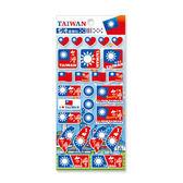 【國旗系列商品】台灣國旗貼紙 國旗結合時尚元素設計-綜合設計A款