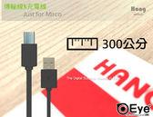 【三米 HANG】黑色300公分 MicroUSB for InFocus 富可視 M5s 快速充電線旅充線傳輸線快充線