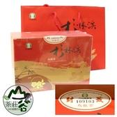 【山谷茶業】2020年春季竹山農會●熟香型比賽茶【烏龍組】二朵梅 300公克X2罐