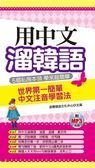 用中文溜韓語:世界第一簡單中文注音學習法(附MP3)