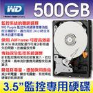 SATA 500G監控專用硬碟