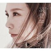 陳彥彤 羽化 CD 免運 (購潮8)