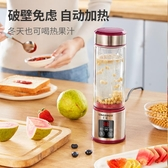 加熱便攜榨汁機家用迷你小型多功能電動榨汁杯水果汁機豆漿機免煮MBS「時尚彩紅屋」