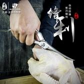 漢道德國多功能剪全不銹鋼食物剪刀家用大號廚房剪刀強力雞骨剪 降價兩天