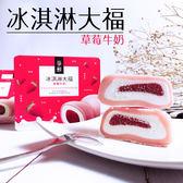 【海鮮主義】冰淇淋草莓大福 70G±4.5g/顆(一顆一盒)