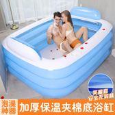 充氣泡澡桶超大號泡澡桶家用成人充氣浴缸折疊保溫沐浴桶兒童洗澡盆塑料澡盆