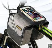 酷改上管包山地車馬鞍包前梁包騎行裝備單車配件包手機包自行車包  都市時尚