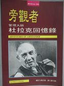 【書寶二手書T1/傳記_KNU】旁觀者-管理大師杜拉克回憶錄_杜拉克