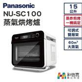 【和信嘉】Panasonic 國際牌 NU-SC100 蒸氣烘烤爐 (15L) 氣炸料理 蒸氣烤箱 台灣公司貨