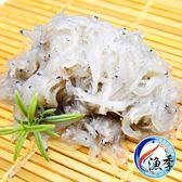 【漁季】宜蘭龜山島現撈生凍吻仔魚*1(200g±10%/盒)
