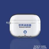 世界消音器airpods pro保護套適用蘋果airpods3代耳機殼創意文字3 夏季狂歡