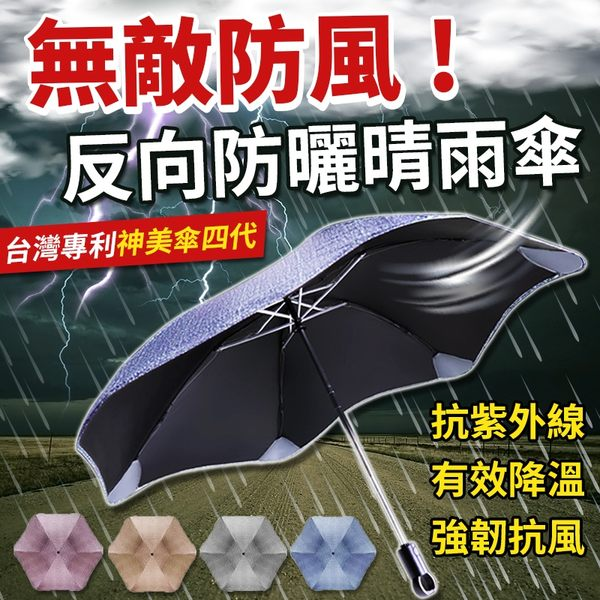 【G2605】 十級防風設計-台灣專利認證  神美傘四代 公司貨附發票 防風反向紐西蘭傘