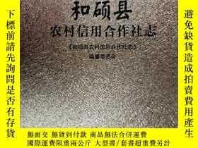 二手書博民逛書店罕見和碩縣農村信用合作社志160143 編委會 中國文史 ISB