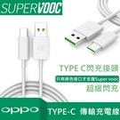 【OPPO USB Type C USB-C SuperVOOC Find X 超級閃充 原廠傳輸充電線 數據線