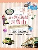 (二手書)跟著韓流總編玩釜山:1萬元享受美食購物、文化漫遊