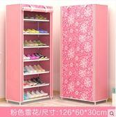 鞋架簡易多層家用防塵組裝經濟型宿舍寢室拖鞋小鞋架子收納櫃鞋櫃【八層七格粉色雪花】