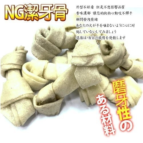 【培菓幸福寵物專營店】NG香濃美味 2.5吋牛奶打結骨皮骨(1支入 )