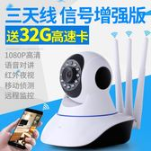 無線監控攝像頭一體機家用套裝高清紅外夜視wifi網絡手機遠程監控 雲雨尚品