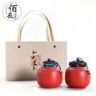 佰辰陶瓷茶葉罐包裝禮盒套裝空盒紅茶綠茶普...