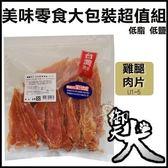 *WANG*【U1-5】 御天犬 裸包大包裝雞腿肉片 400g