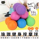 按摩筋膜球 健身球 瑜伽按摩球 筋膜球 按摩球 花生球 雙球款 【Z200503】