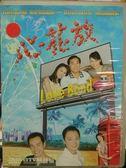 影音專賣店-707-026-正版DVD*港劇【心花放 全30集15碟*雙語】-陶大宇*郭可盈*陳豪