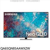 《X折》三星【QA65QN85AAWXZW】65吋QLED 4K電視[王品牛排餐券6張](含標準安裝)回函贈