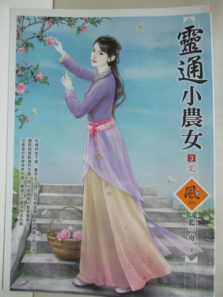 【書寶二手書T4/言情小說_IZT】靈通小農女(3)(完)_藍一舟
