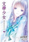 文學少女(07)邁向神境的作家 (上)
