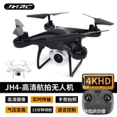 JH4高清4K電調航拍四軸飛行器氣壓定高遙控飛機一鍵返航無人機【朵拉朵YC】
